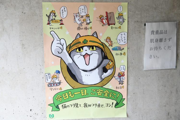 仕事猫のポスター
