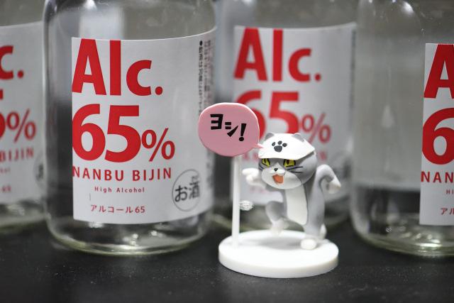 南部美人のアルコール65